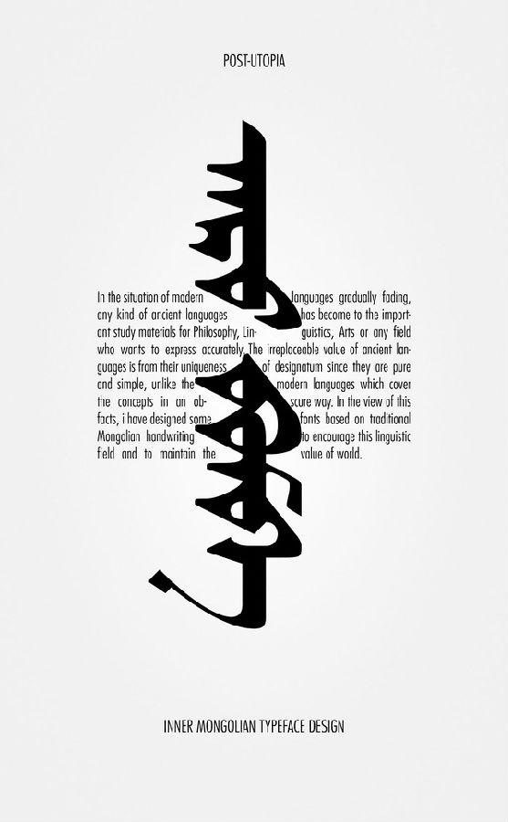 蒙古文字形设计 第12张