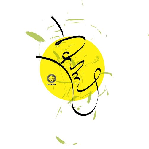 【蒙古达人】蒙古族设计师CHE-Design-蒙古名字艺术字,太帅了 第5张