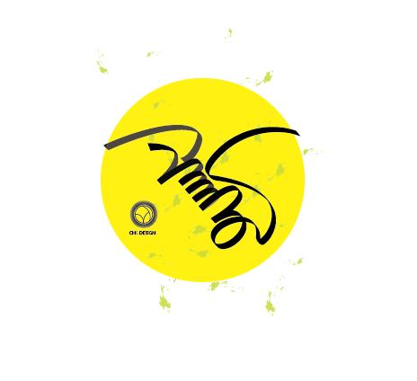 【蒙古达人】蒙古族设计师CHE-Design-蒙古名字艺术字,太帅了 第10张