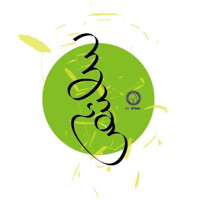 【蒙古达人】蒙古族设计师CHE-Design-蒙古名字艺术字,太帅了 第20张