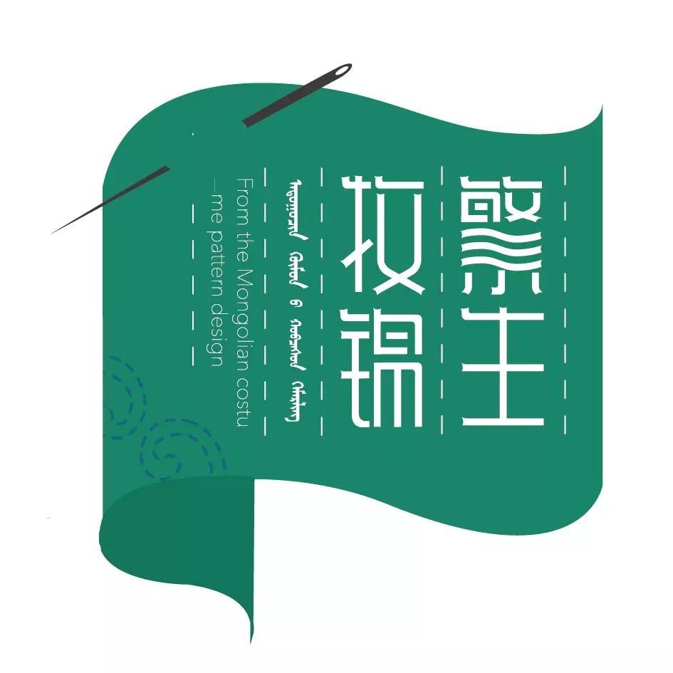[原创设计] 牧锦繁生: 现代图案设计与蒙古族妇女传统服饰 | 海报篇 第1张