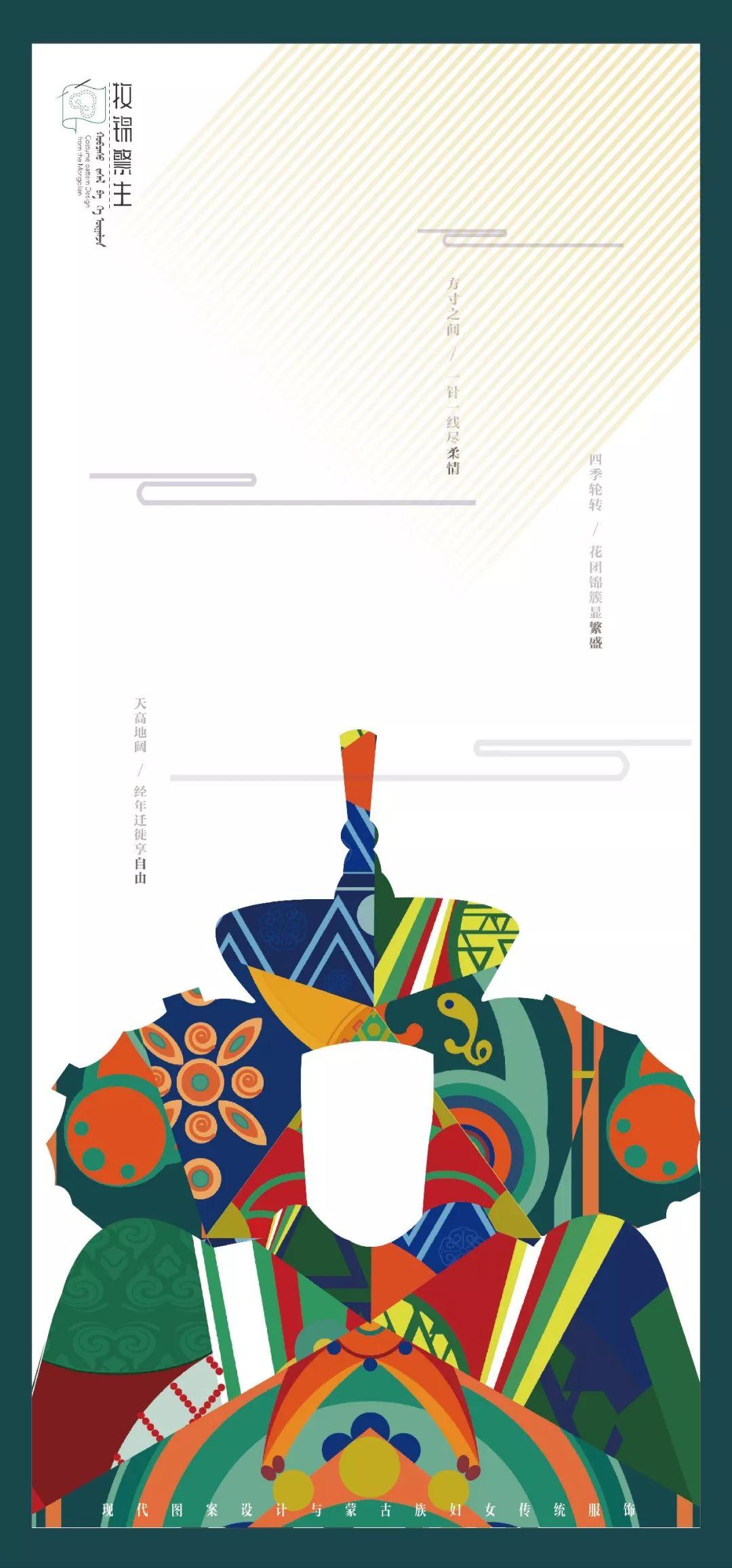 [原创设计] 牧锦繁生: 现代图案设计与蒙古族妇女传统服饰 | 海报篇 第10张