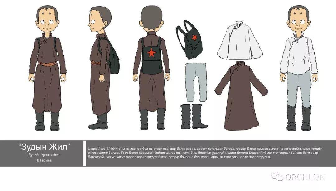 蒙古2D角色设计作品 第2张