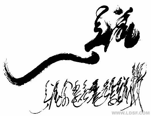 【蒙文书法】不要让我们成为遗失文化的罪人 第11张