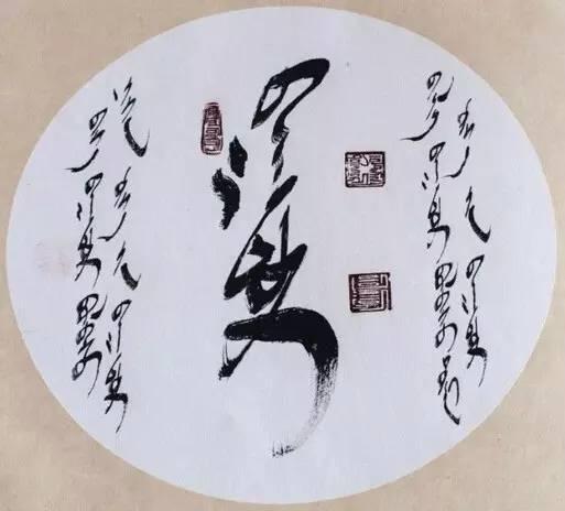 【蒙文书法】不要让我们成为遗失文化的罪人 第9张