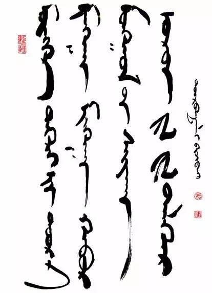 【蒙文书法】不要让我们成为遗失文化的罪人 第14张