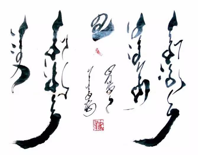 【蒙文书法】不要让我们成为遗失文化的罪人 第13张