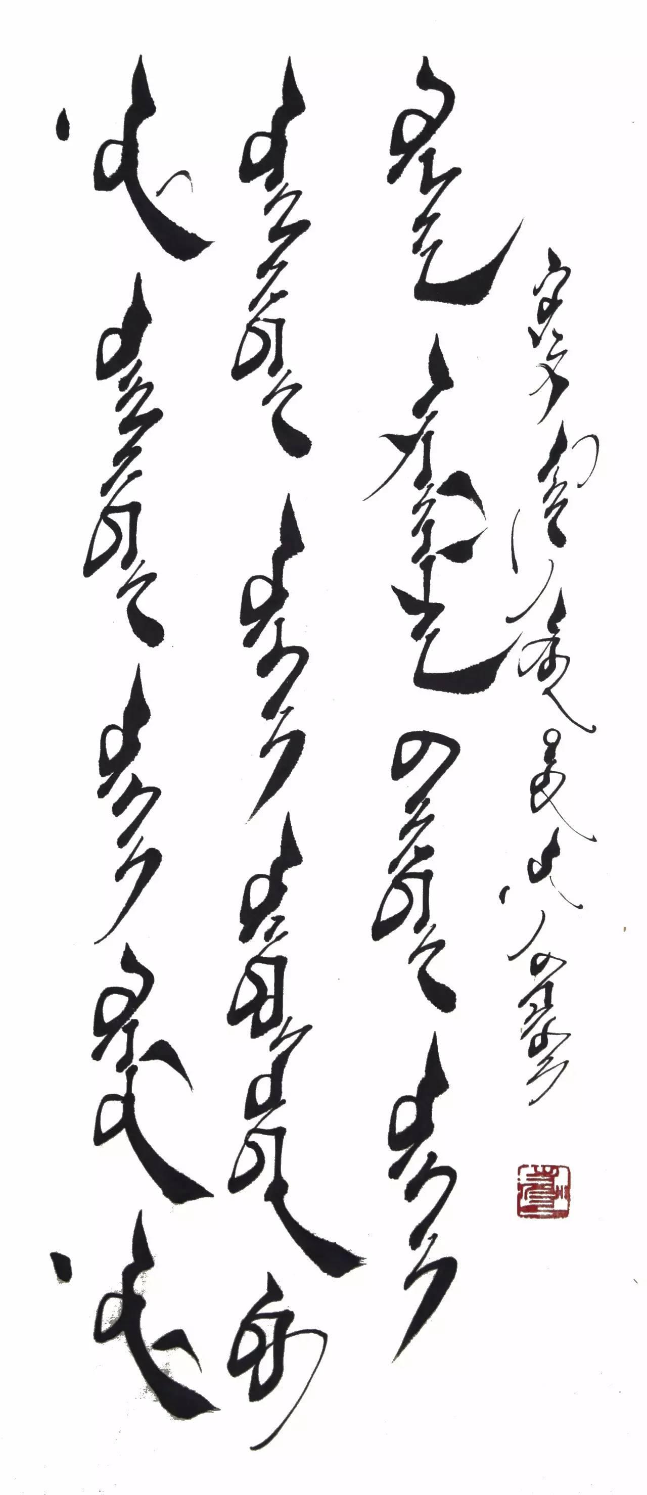海山蒙古文书法作品欣赏 第5张