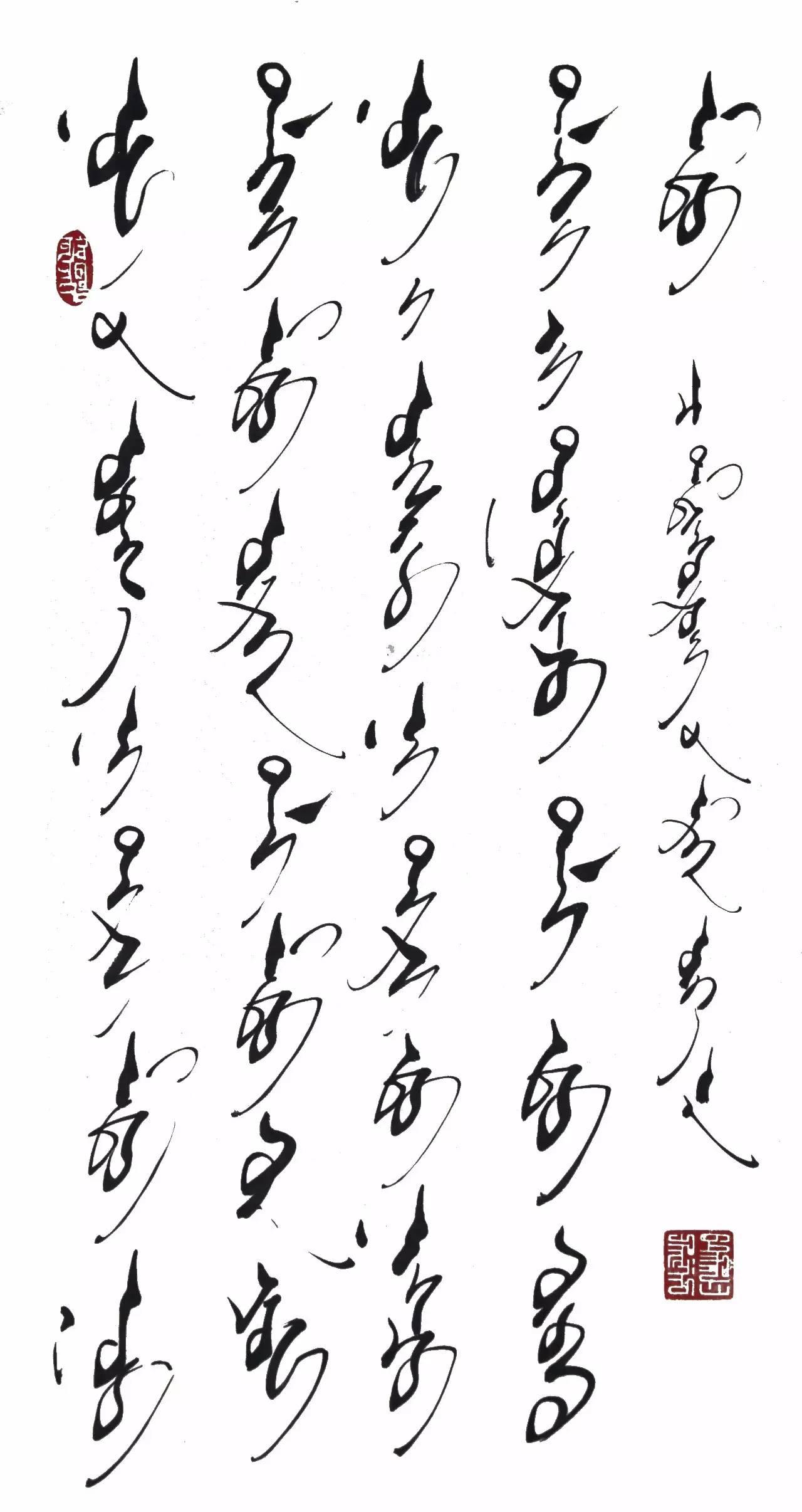 海山蒙古文书法作品欣赏 第4张