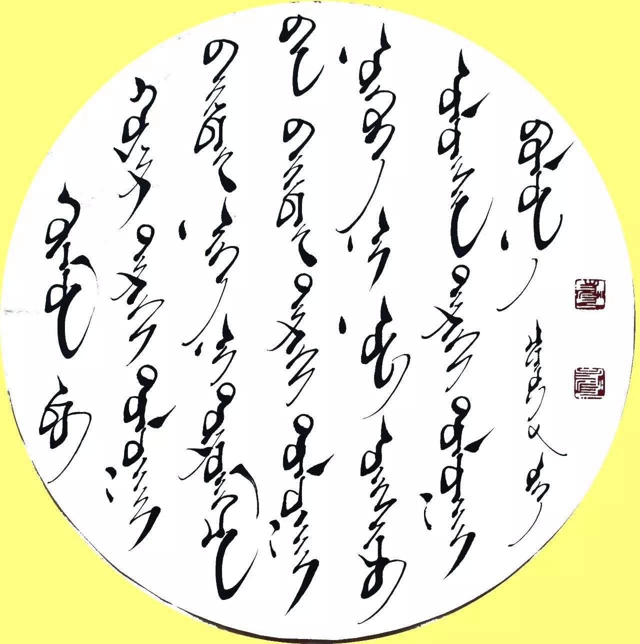 海山蒙古文书法作品欣赏 第7张