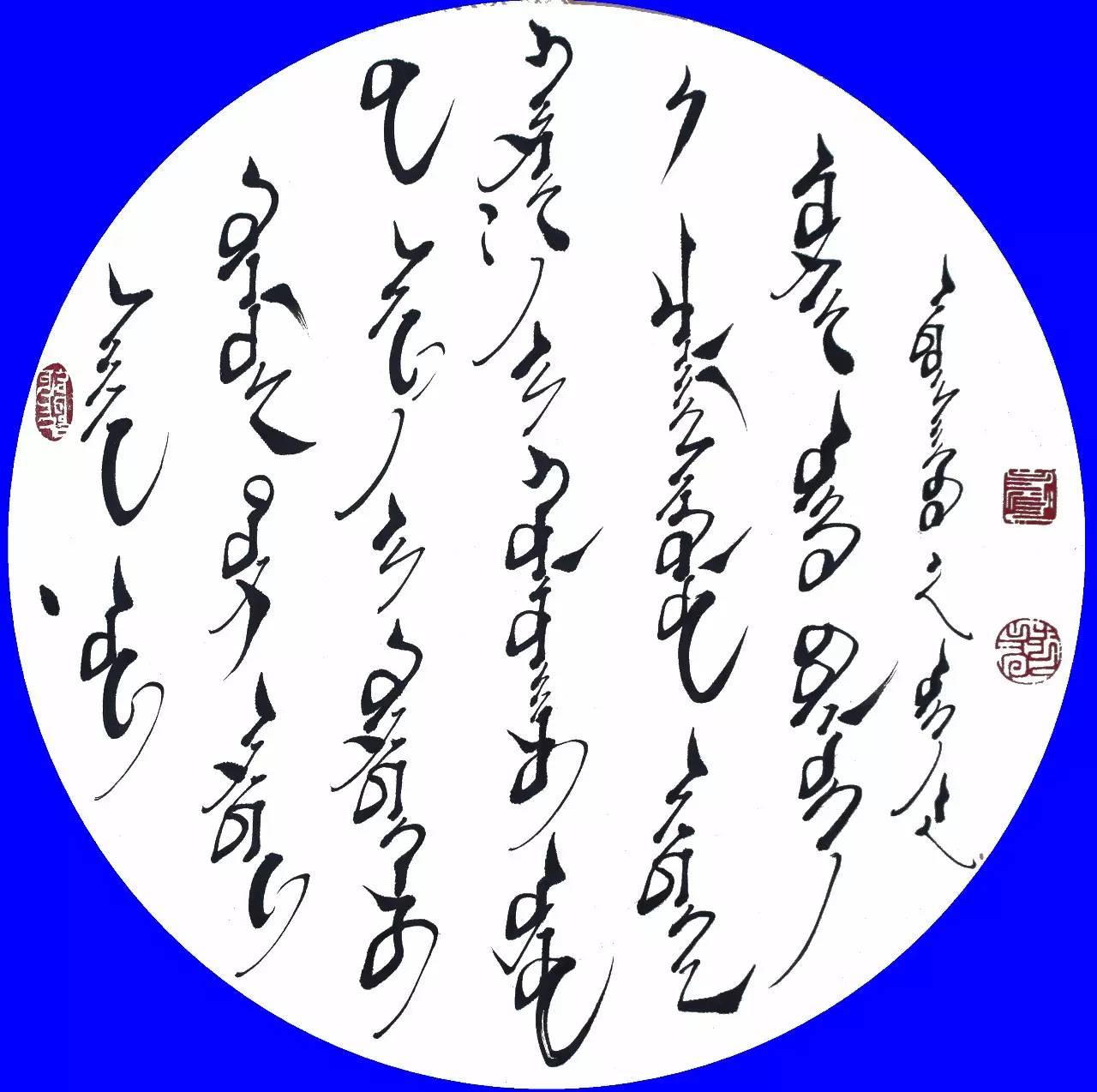 海山蒙古文书法作品欣赏 第8张