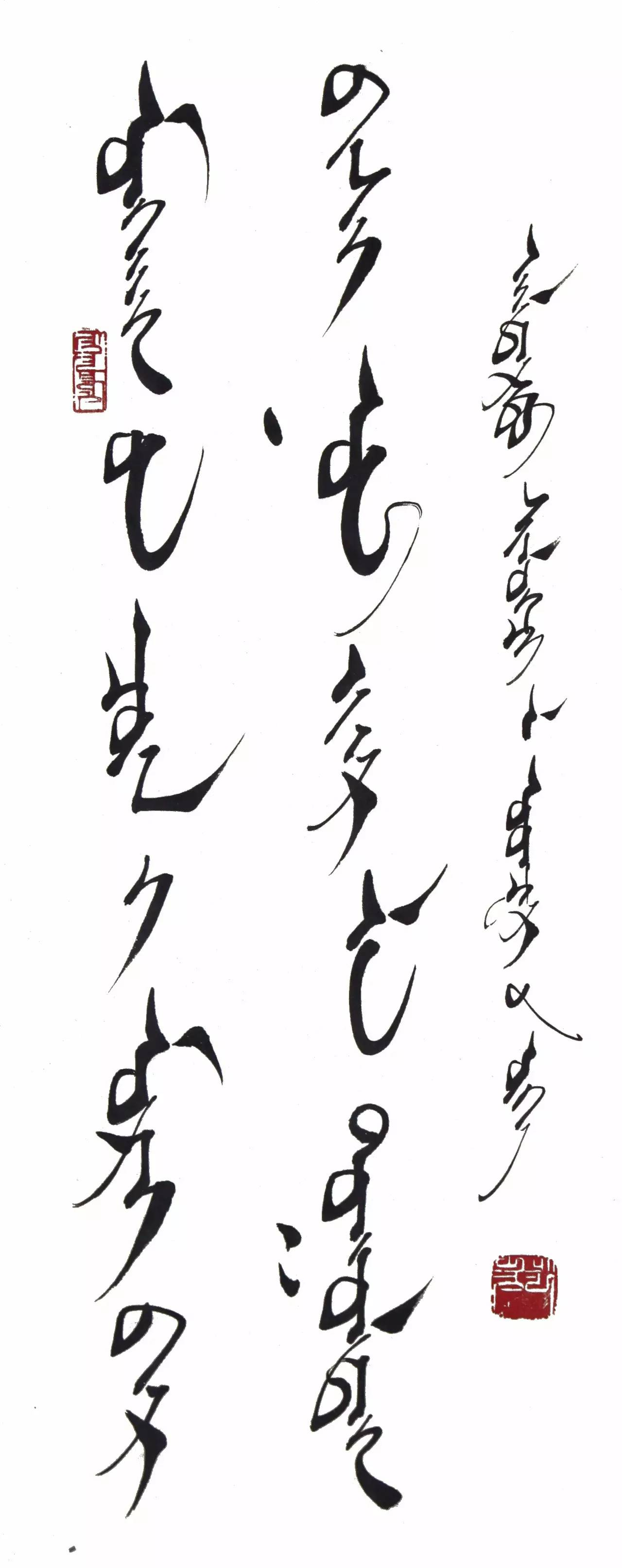 海山蒙古文书法作品欣赏 第9张