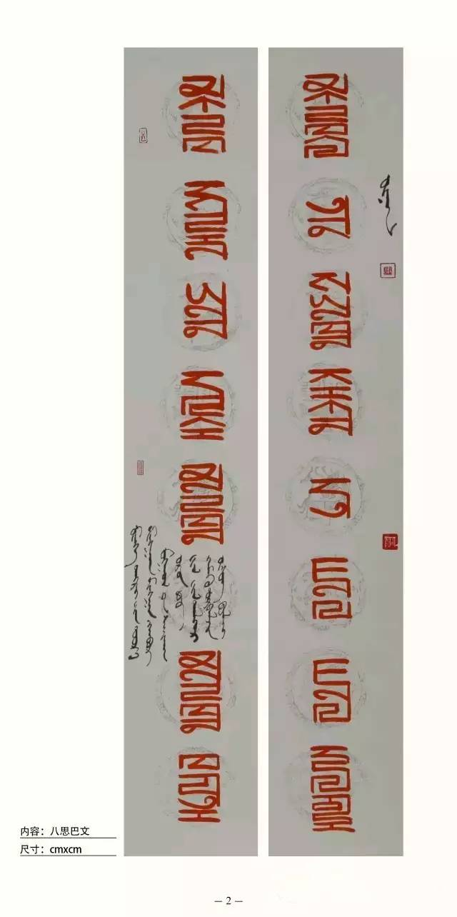 青年艺术家乌恩《故乡情》蒙古文书法作品展览,祝乌恩老师早日康复! 第3张