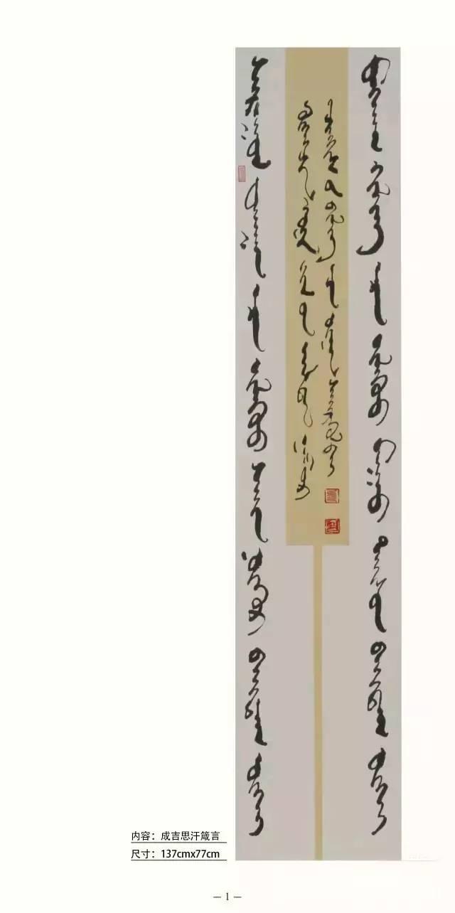 青年艺术家乌恩《故乡情》蒙古文书法作品展览,祝乌恩老师早日康复! 第2张