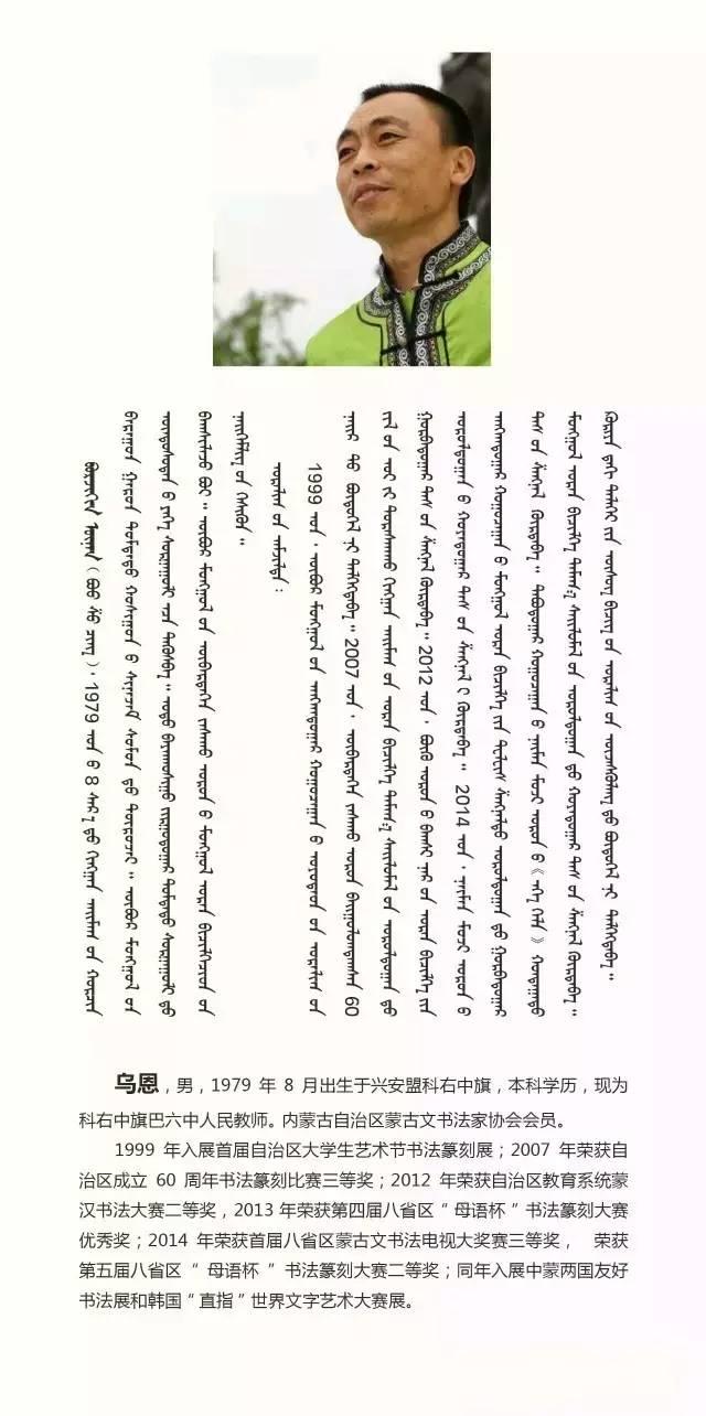 青年艺术家乌恩《故乡情》蒙古文书法作品展览,祝乌恩老师早日康复! 第1张