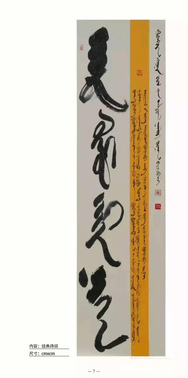 青年艺术家乌恩《故乡情》蒙古文书法作品展览,祝乌恩老师早日康复! 第8张