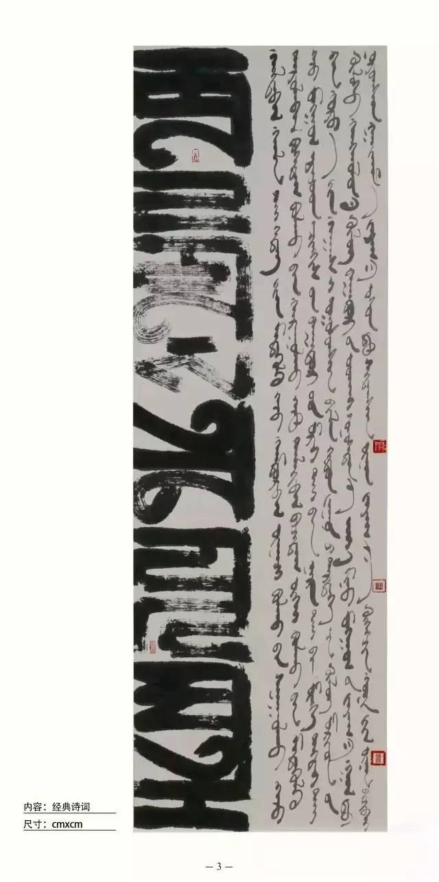 青年艺术家乌恩《故乡情》蒙古文书法作品展览,祝乌恩老师早日康复! 第4张