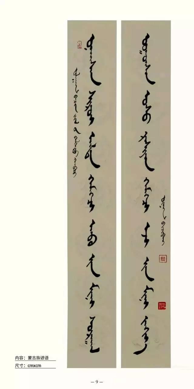 青年艺术家乌恩《故乡情》蒙古文书法作品展览,祝乌恩老师早日康复! 第10张