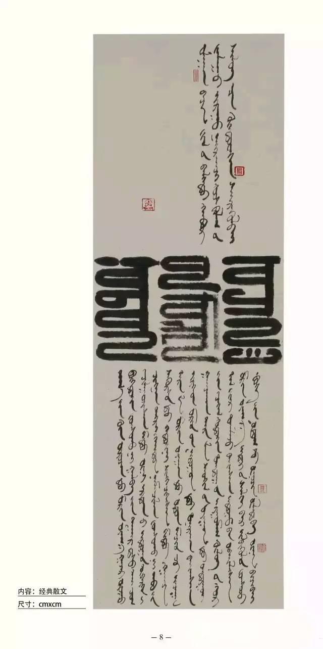 青年艺术家乌恩《故乡情》蒙古文书法作品展览,祝乌恩老师早日康复! 第9张