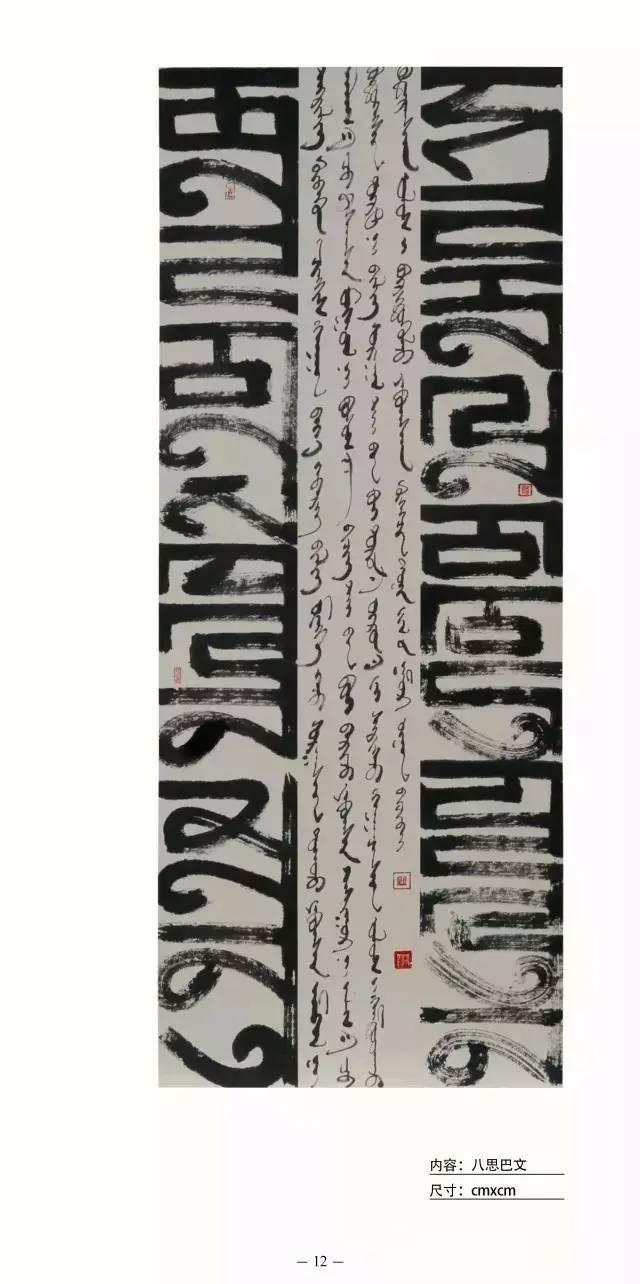 青年艺术家乌恩《故乡情》蒙古文书法作品展览,祝乌恩老师早日康复! 第13张