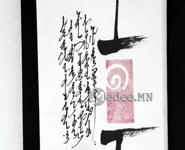 蒙古国举办传统蒙古文书法展览,弘扬传统文化 第1张