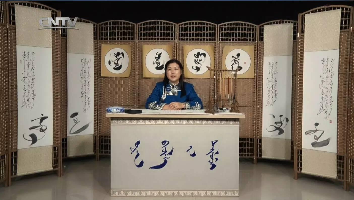 【CNTV视频】蒙古文书法讲堂(第二期) 第4张