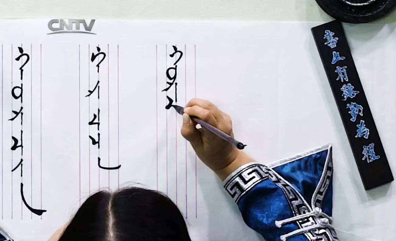 【CNTV视频】蒙古文书法讲堂(第二期) 第7张