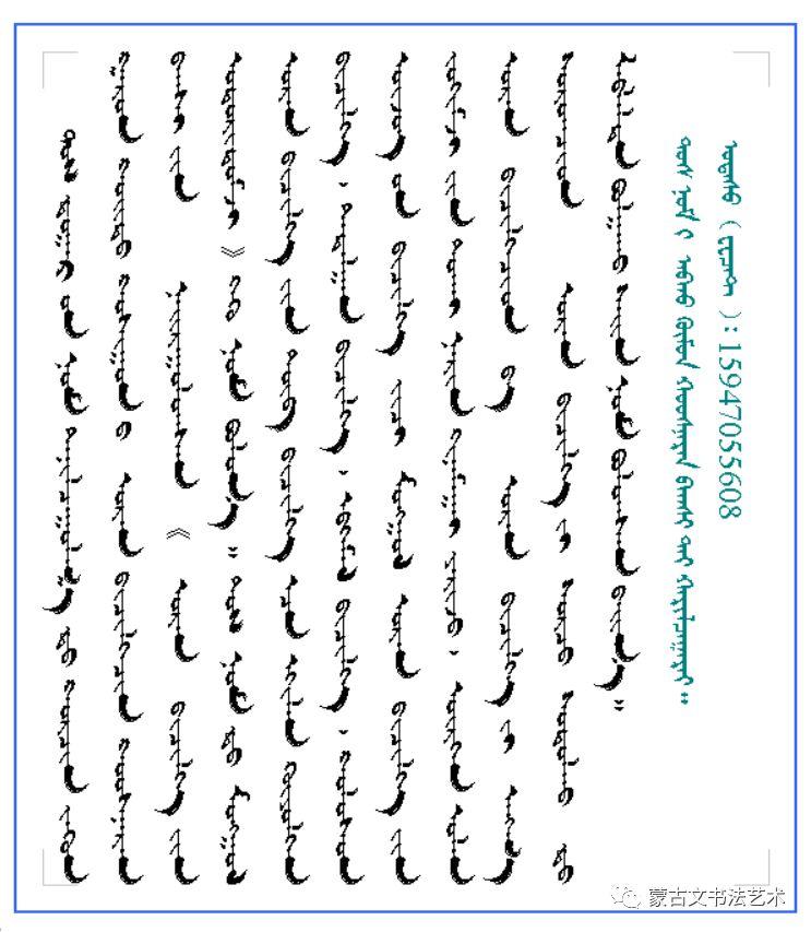 蒙古文书法导论 第1张