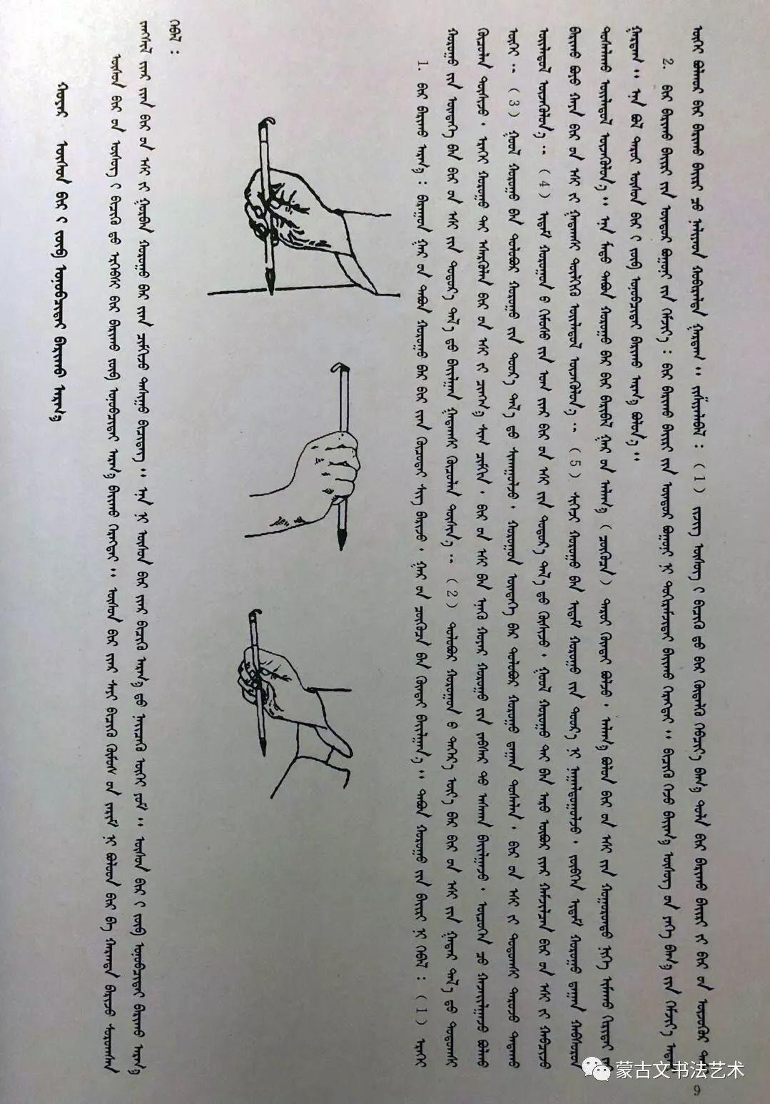 蒙古文书法导论 第6张
