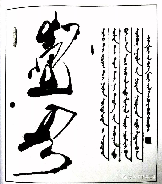 蒙古文书法导论 第11张
