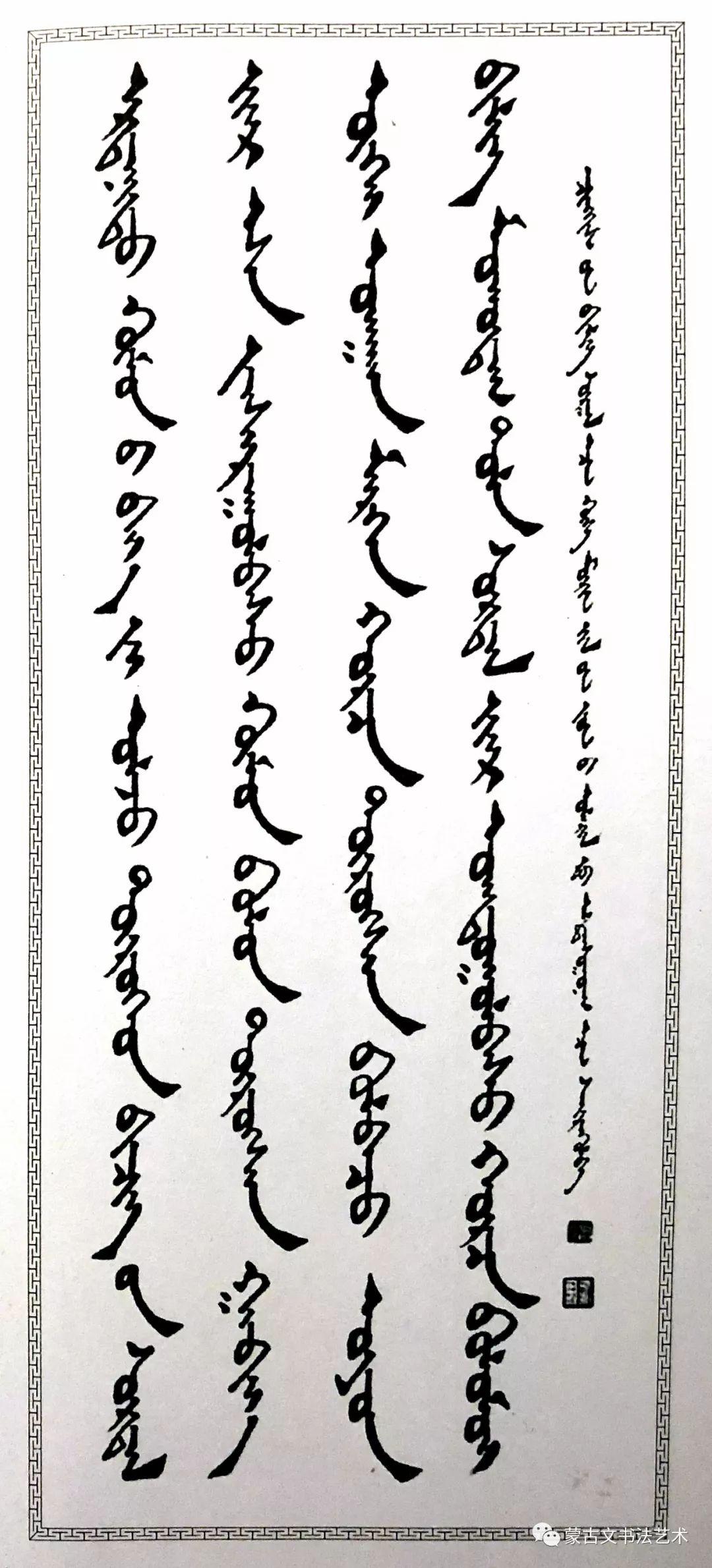 蒙古文书法导论 第13张