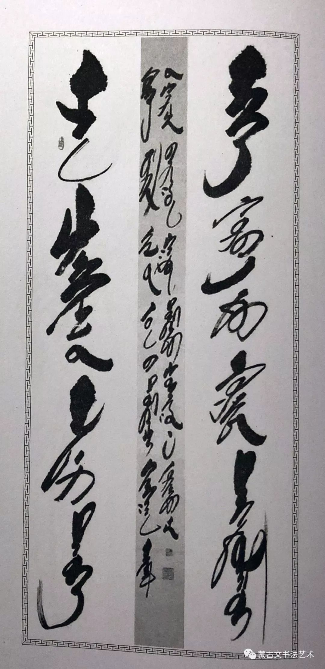 蒙古文书法导论 第14张