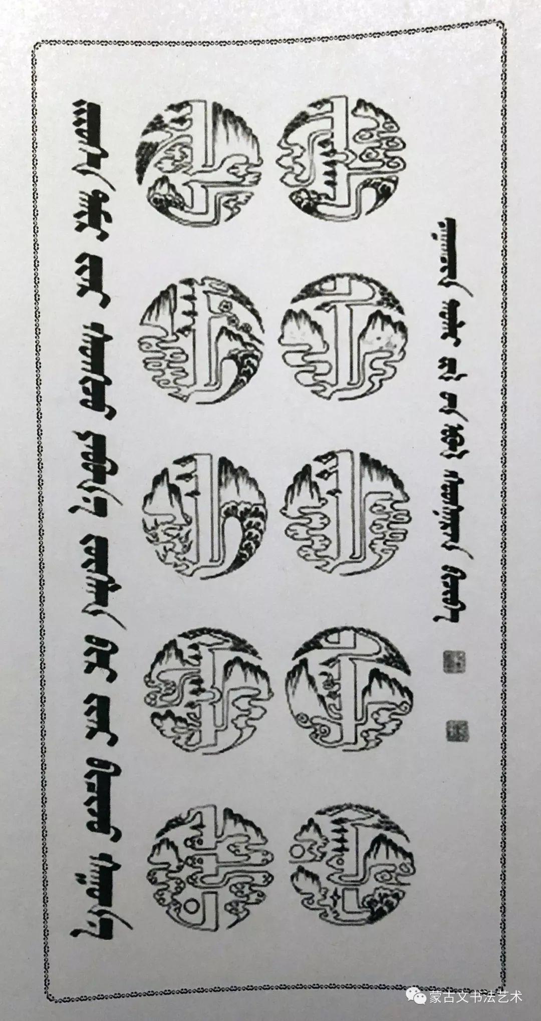 蒙古文书法导论 第15张