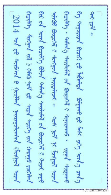 千年蒙古文书法 第1张