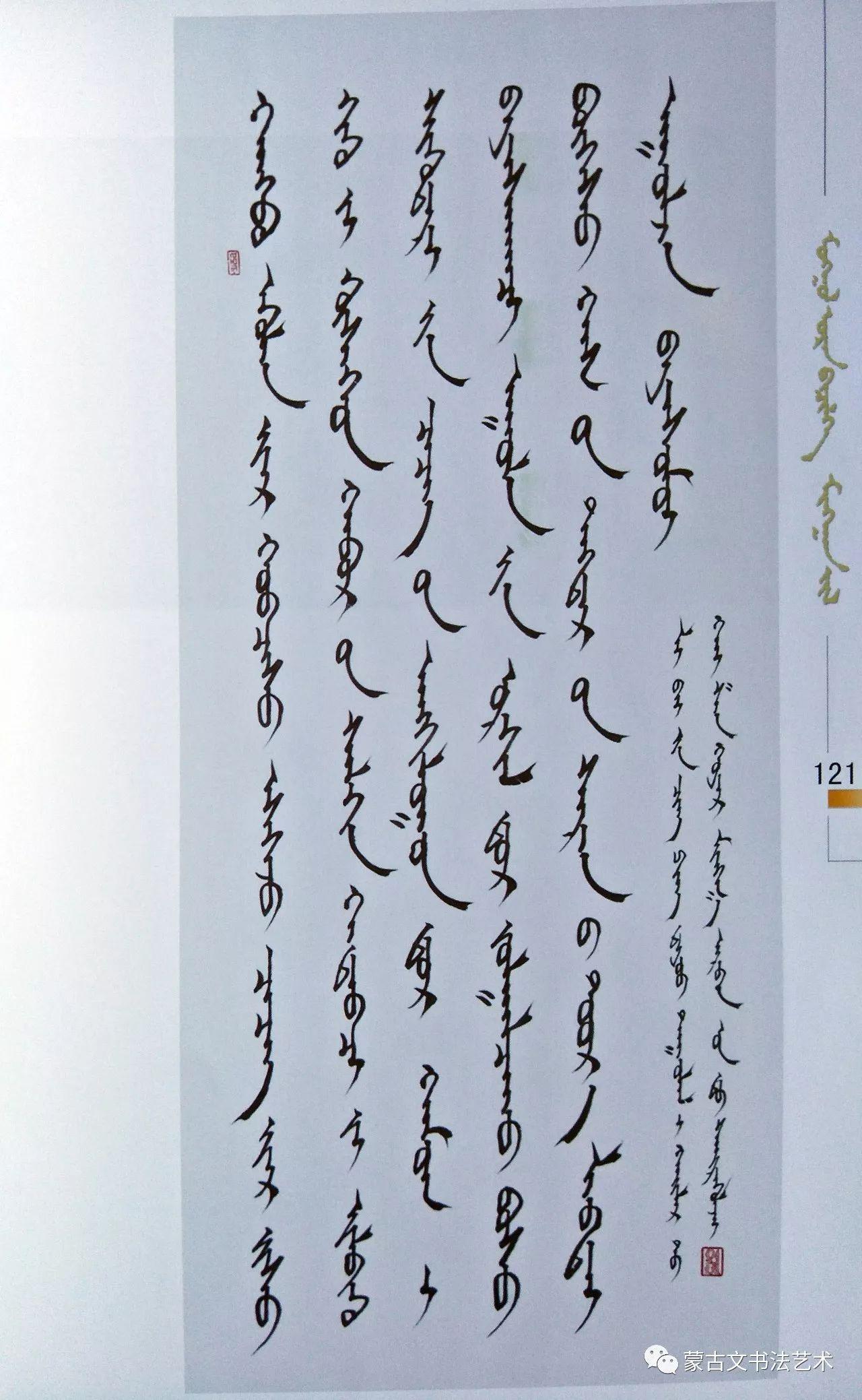 千年蒙古文书法 第6张