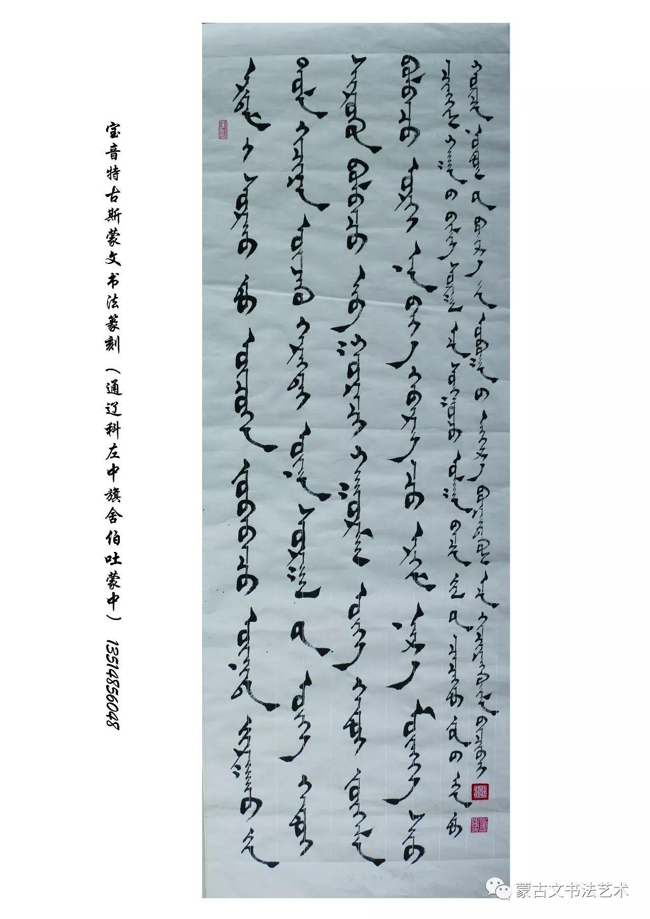 探索蒙古文书法之路-宝音特古斯 第1张