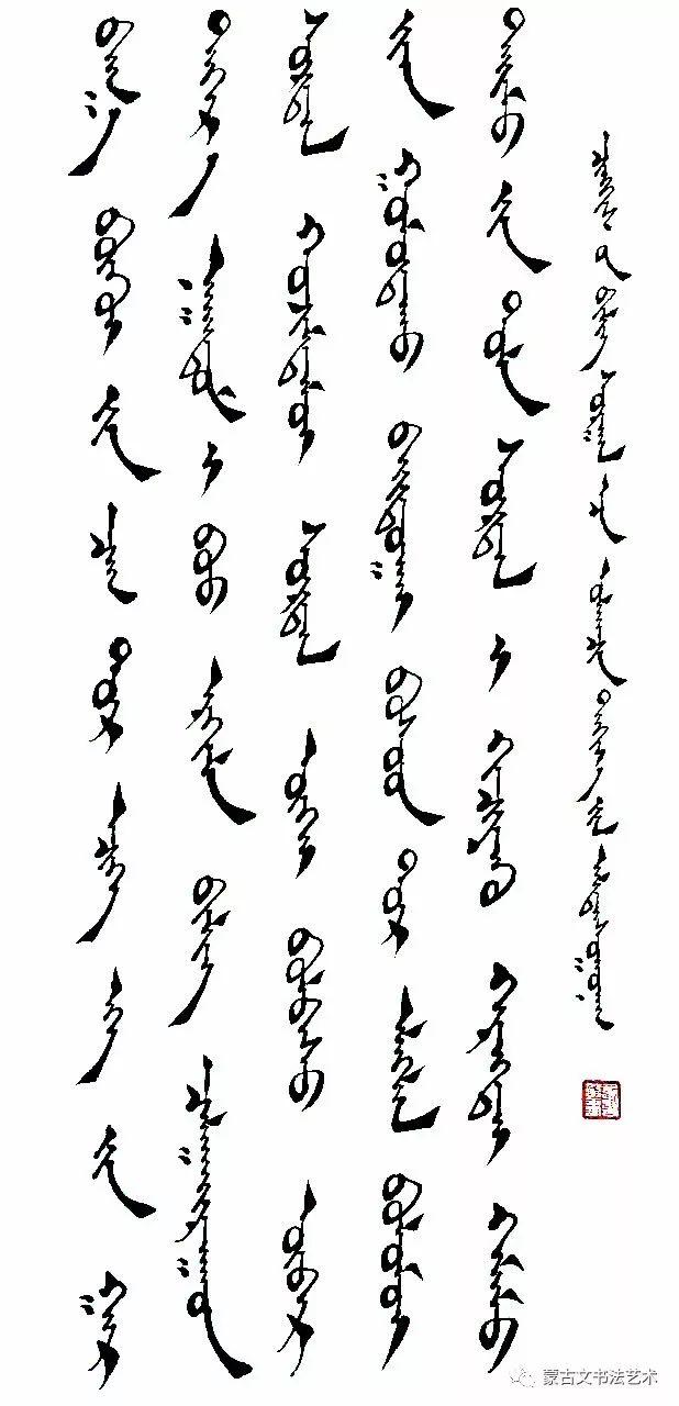 探索蒙古文书法之路——阿拉坦苏那嘎 第1张