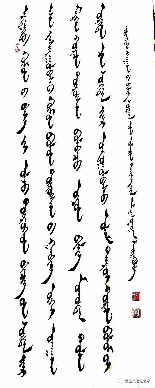 探索蒙古文书法之路——阿拉坦苏那嘎 第3张