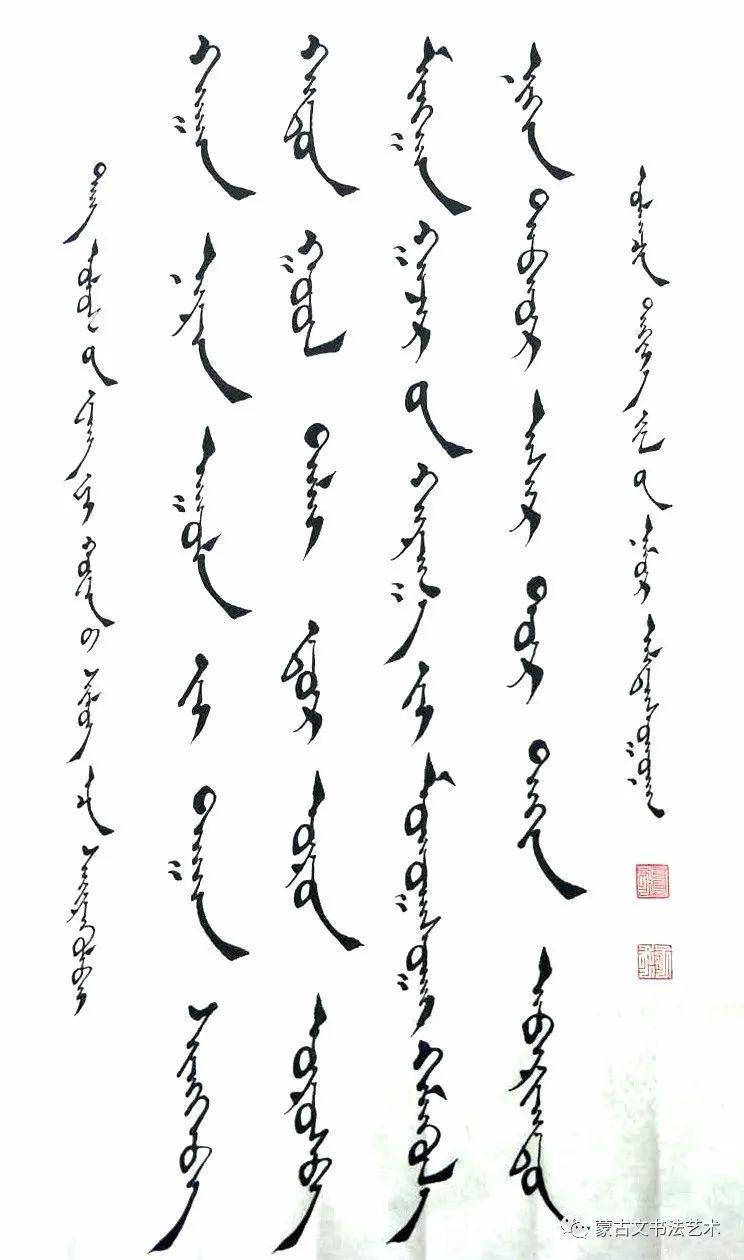 探索蒙古文书法之路——阿拉坦苏那嘎 第4张