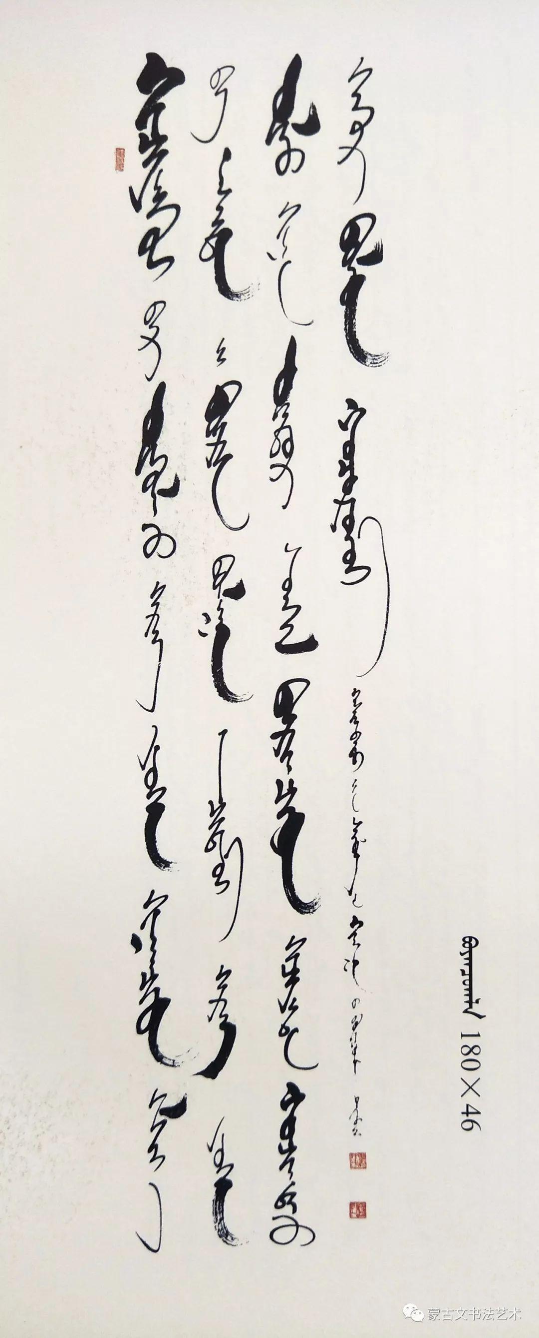 贺希格巴图蒙古文书法大赛作品(一) 第3张
