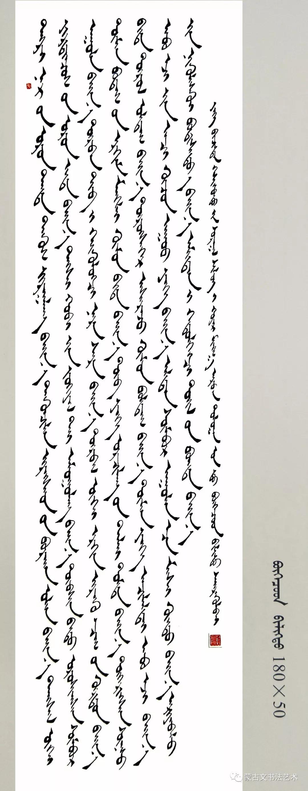 贺希格巴图蒙古文书法大赛作品(一) 第2张