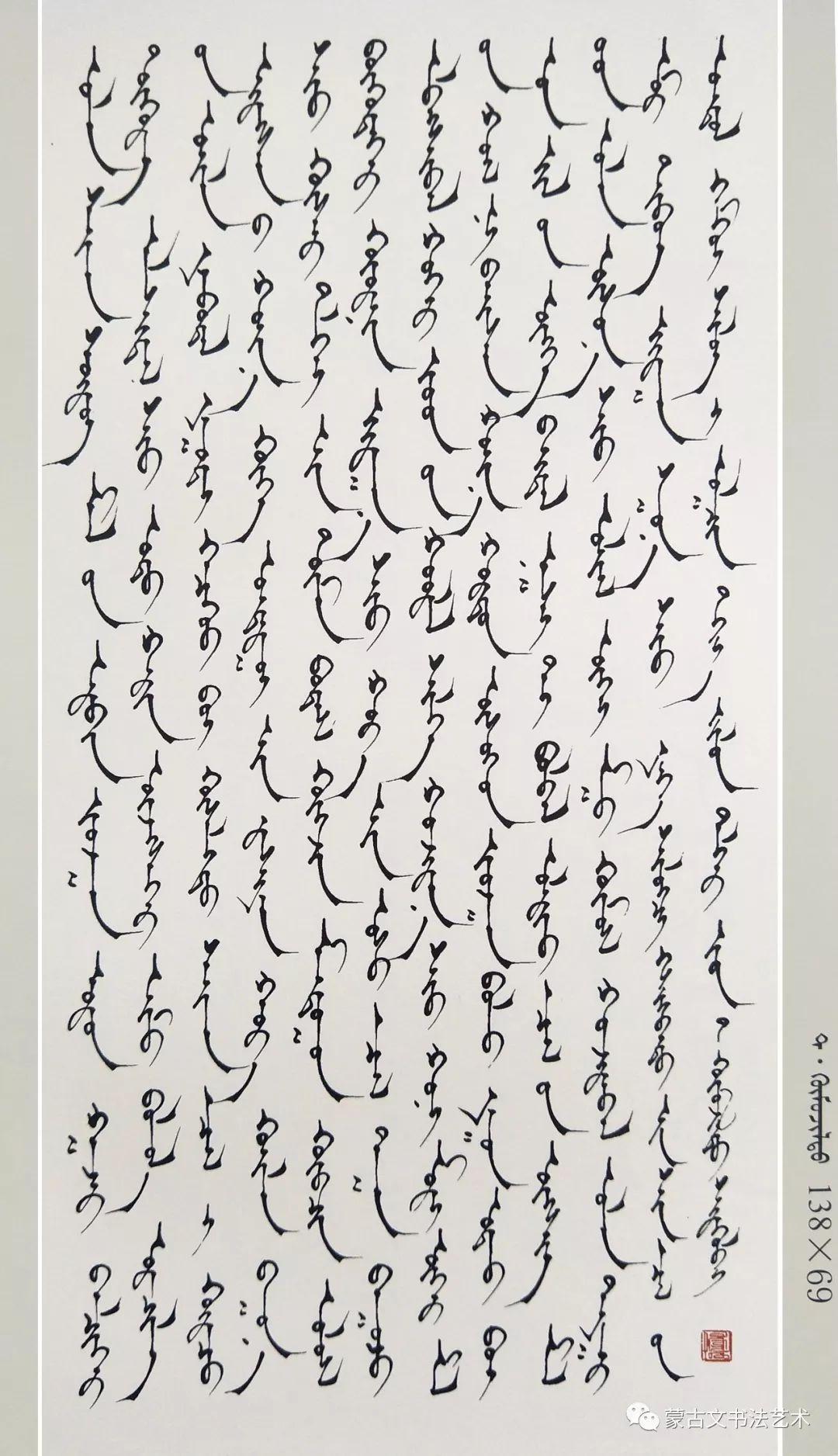 贺希格巴图蒙古文书法大赛作品(一) 第6张