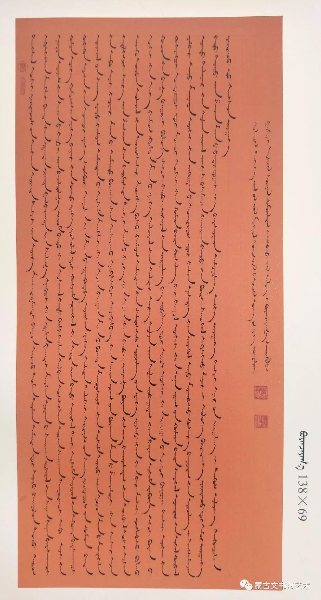 贺希格巴图蒙古文书法大赛作品(一) 第5张