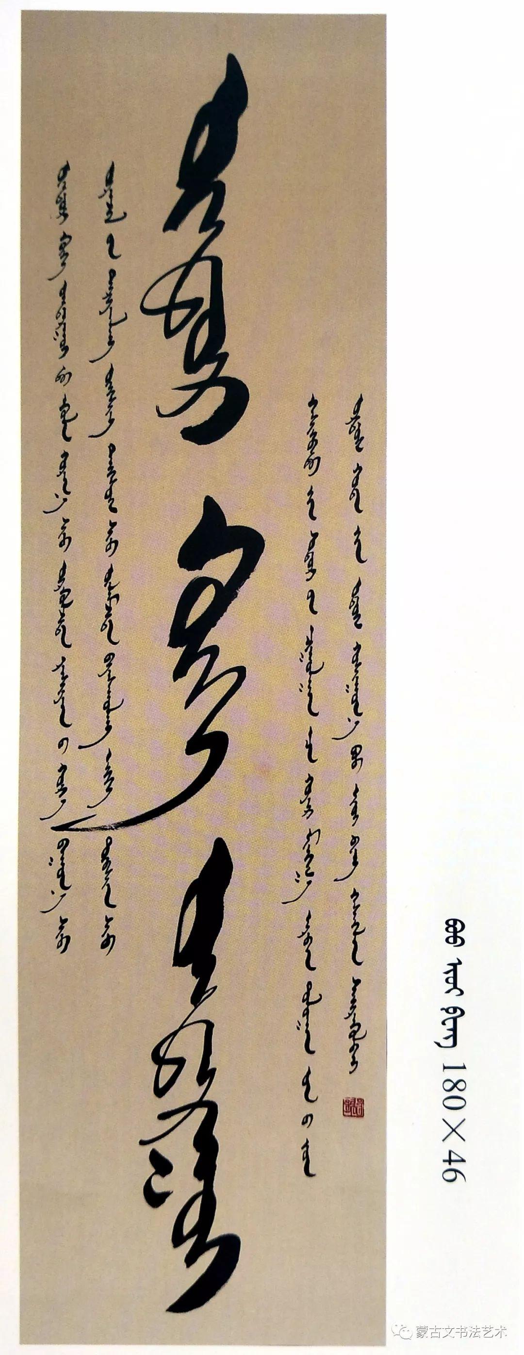 贺希格巴图蒙古文书法大赛作品(一) 第8张