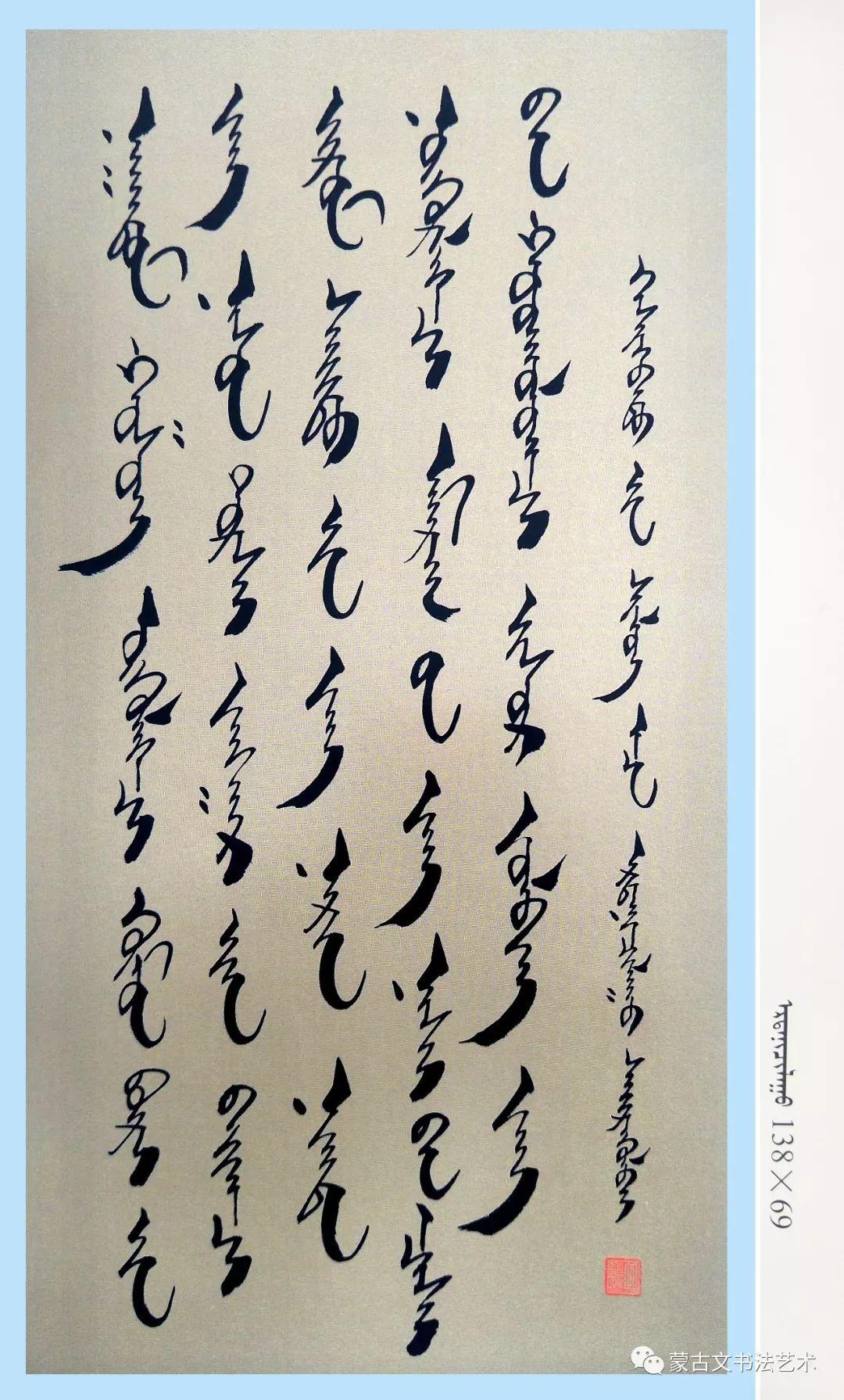 贺希格巴图蒙古文书法大赛作品(一) 第7张