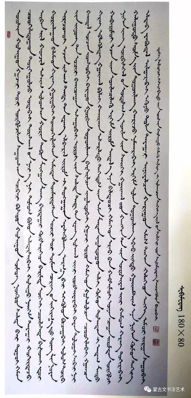 贺希格巴图蒙古文书法大赛作品(二) 第2张