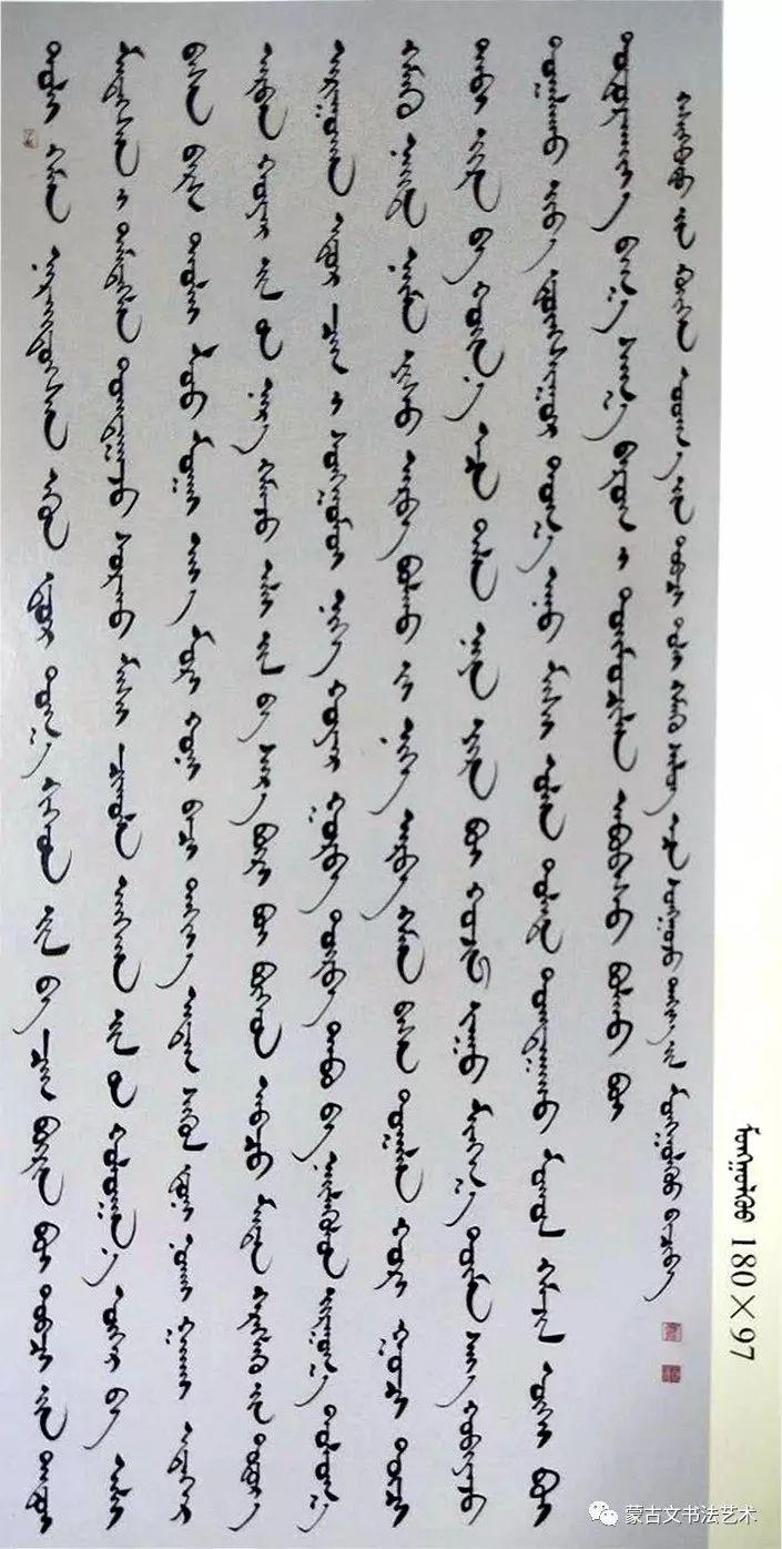 贺希格巴图蒙古文书法大赛作品(二) 第1张