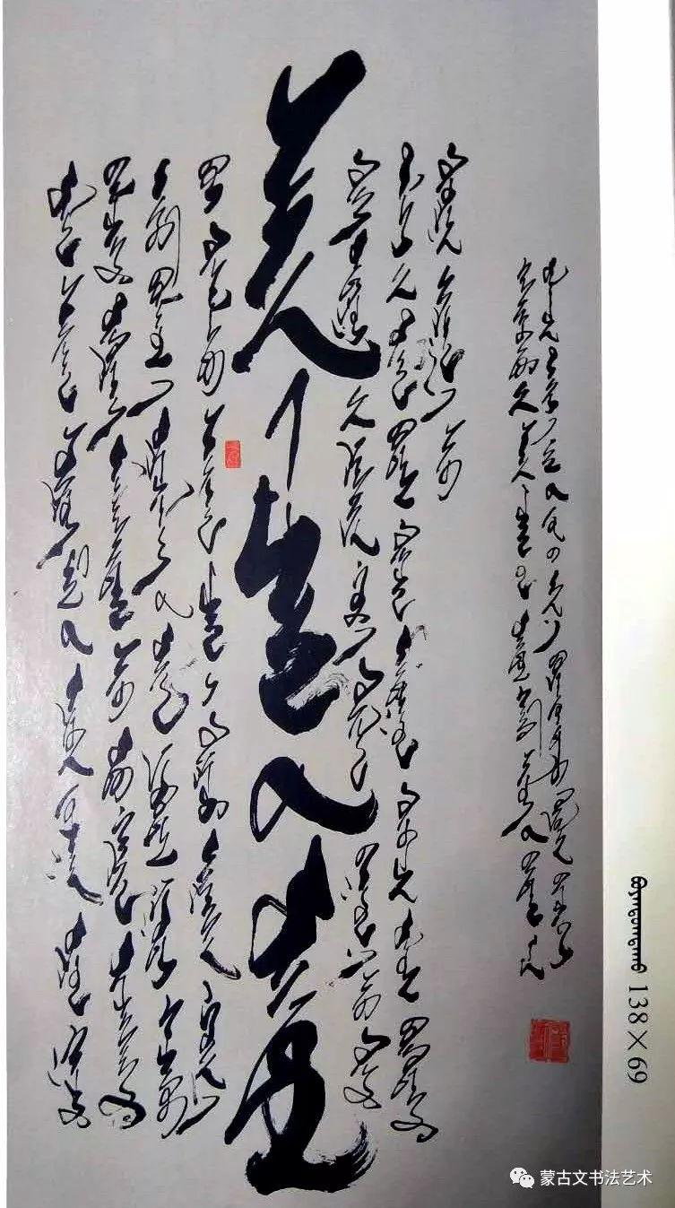 贺希格巴图蒙古文书法大赛作品(二) 第4张