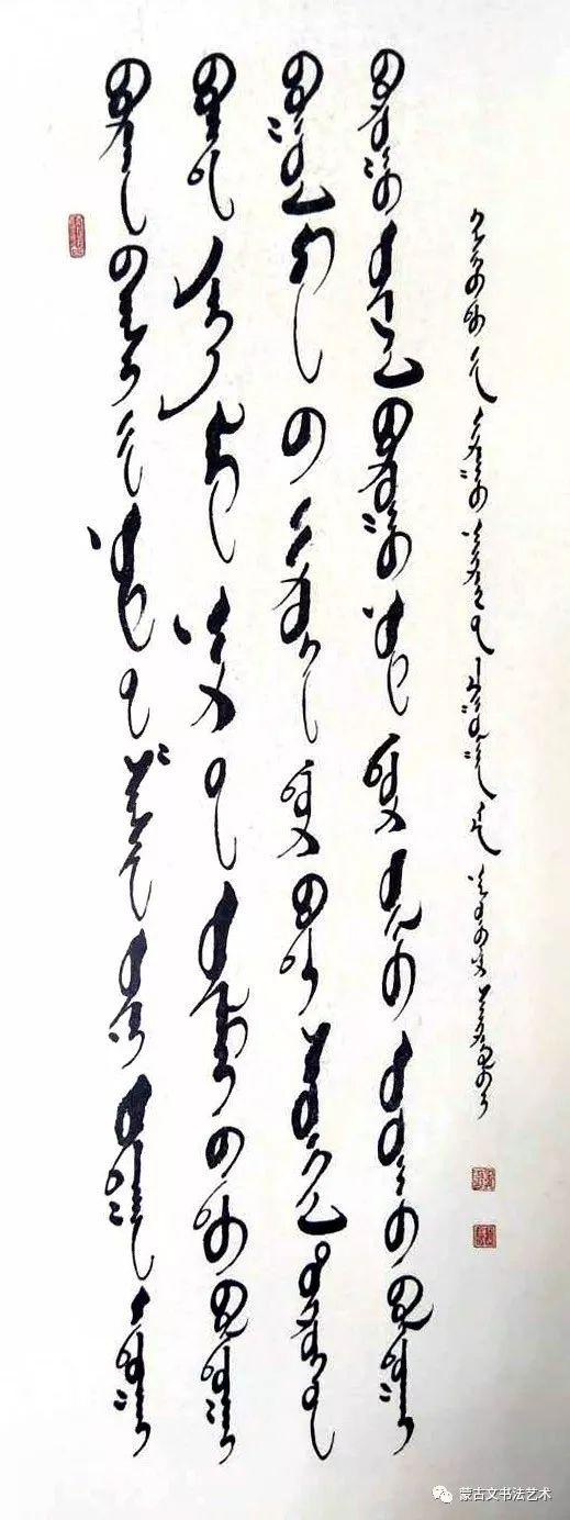 贺希格巴图蒙古文书法大赛作品(二) 第3张