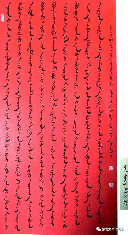 贺希格巴图蒙古文书法大赛作品(二) 第7张